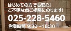 025-228-5460